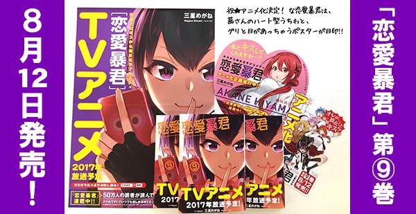 【発売告知】恋愛暴君9