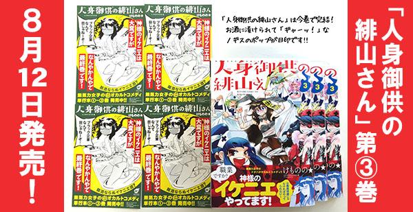【発売告知】緋山さん3
