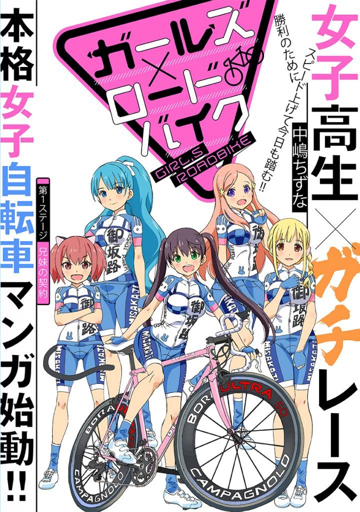 「ガールズ×ロードバイク」2月8日より連載開始!