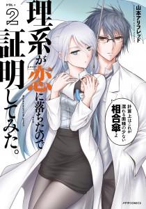 「メテオCOMICS」6月新刊情報!!