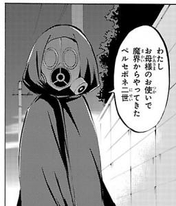 邪神 (1)