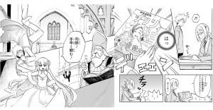 恋愛暴君12巻サンプル1
