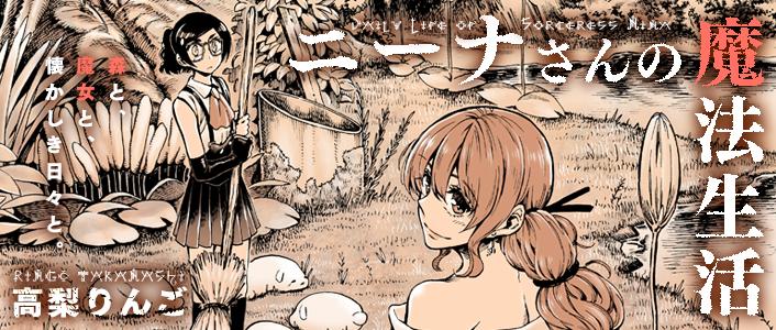 「ニーナさんの魔法生活」1月27日新連載スタート!