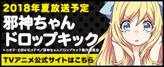 邪神ちゃんドロップキック 2018年夏放送予定 TVアニメ公式サイトはこちら