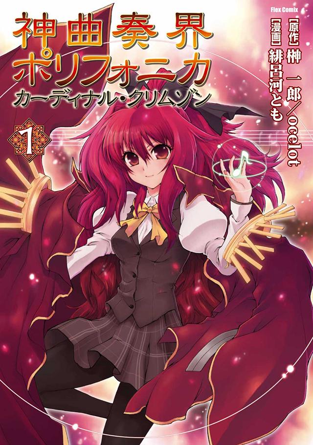 神曲奏界ポリフォニカ カーディナル・クリムゾン 第1巻