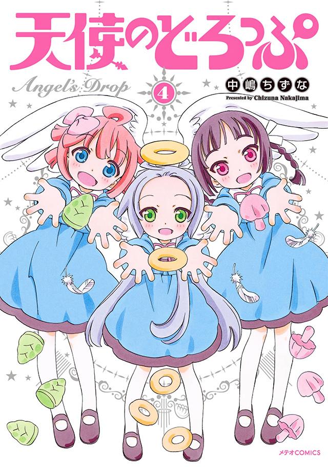 天使のどろっぷ 第4巻