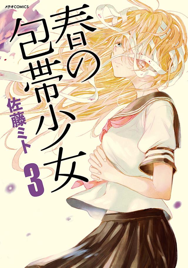 春の包帯少女 第3巻