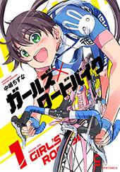ガールズ×ロードバイク第1巻