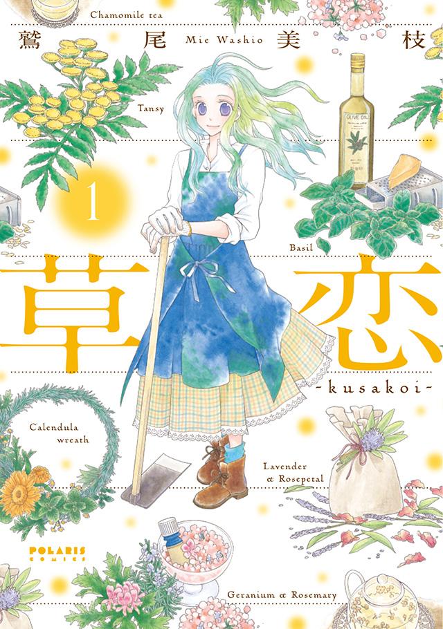 草恋―kusakoi― 第1巻