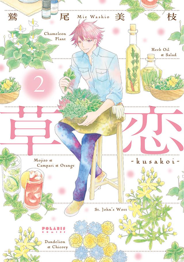 草恋―kusakoi― 第2巻