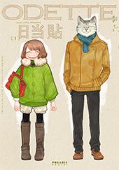 オデットODETTE 第1巻