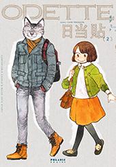 オデットODETTE 第2巻