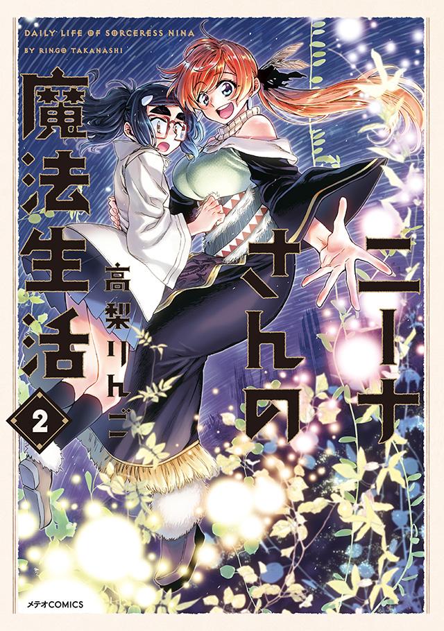 ニーナさんの魔法生活 第2巻