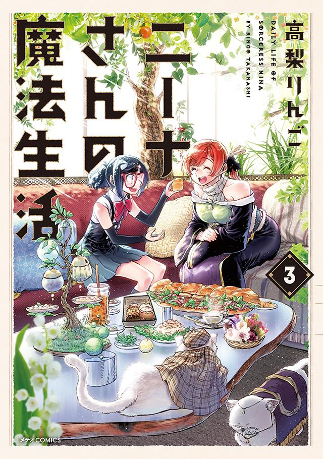 ニーナさんの魔法生活 第3巻