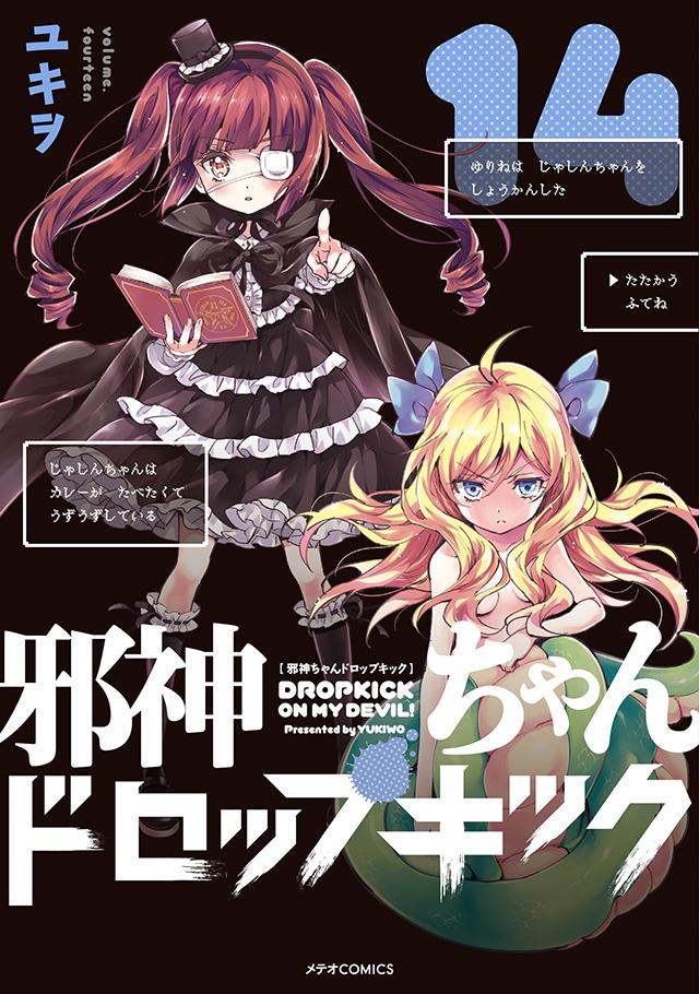 邪神ちゃんドロップキック 第14巻