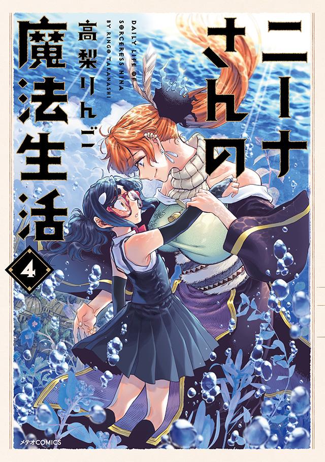 ニーナさんの魔法生活 第4巻