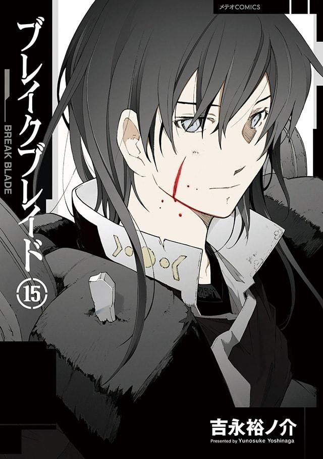 ブレイクブレイド 第15巻