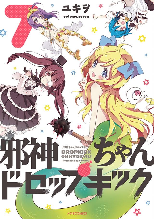 邪神ちゃんドロップキック 第7巻