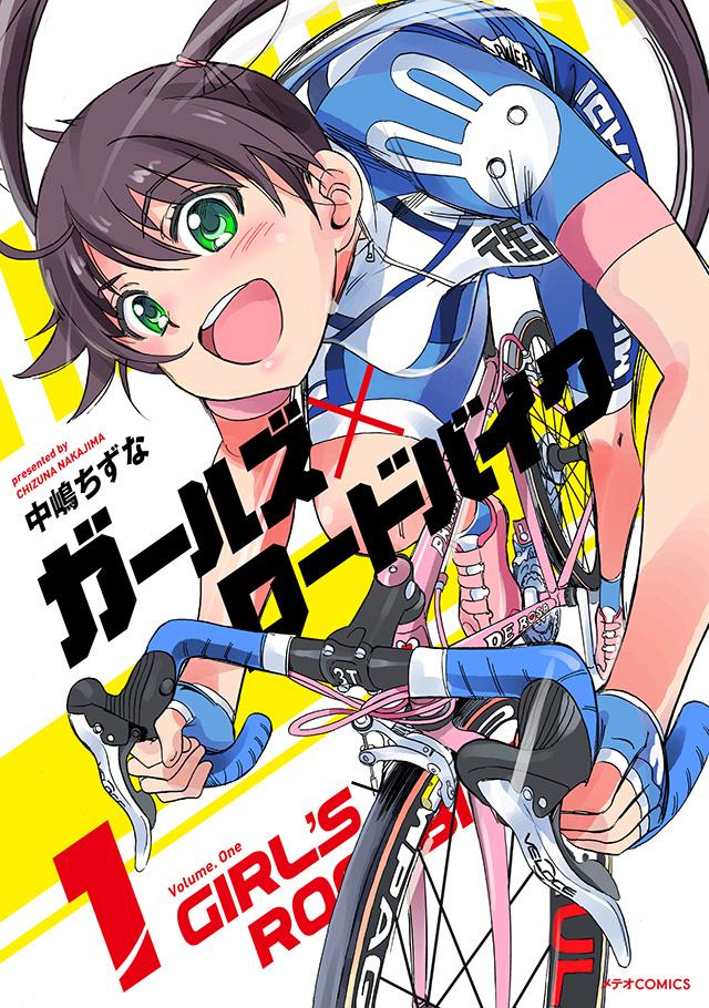 ガールズ×ロードバイク 第1巻