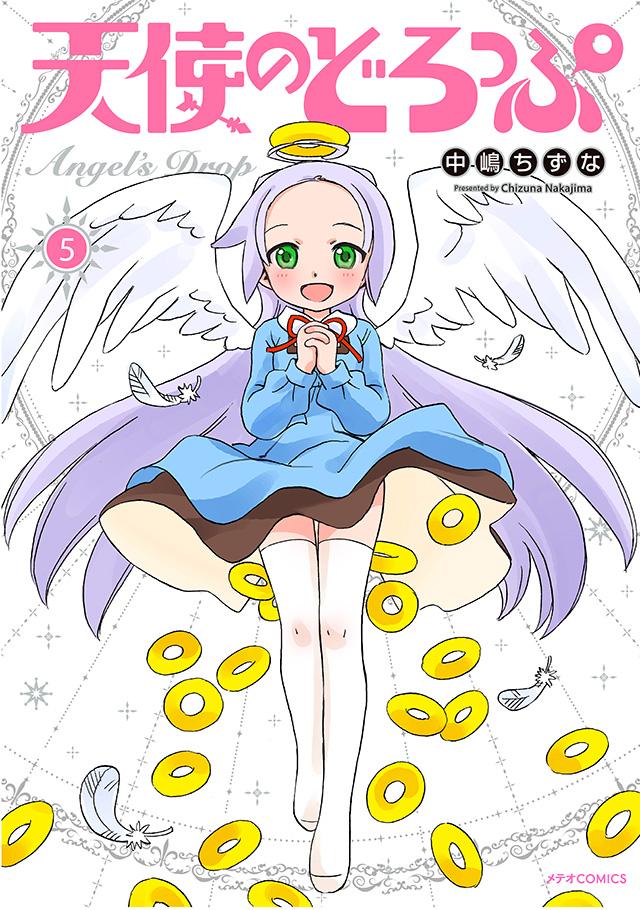 天使のどろっぷ 第5巻