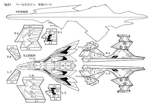「星界の紋章」特製ペーパークラフト公開第2弾&無料ダウンロード!