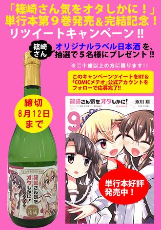 「篠崎さん気をオタしかに!」発売&完結記念RTキャンペーン!!