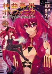 神曲奏界ポリフォニカ カーディナル・クリムゾン 第2巻