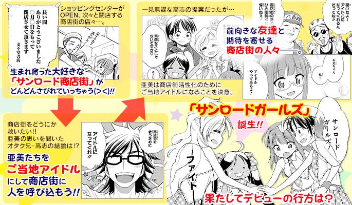 ストーリー紹介