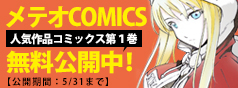 メテオCOMICS1巻無料読みキャンペーン