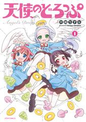 天使のどろっぷ 第1巻