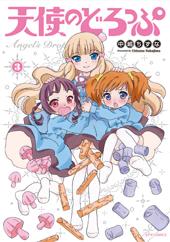 天使のどろっぷ 第3巻