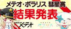 彗星賞結果発表