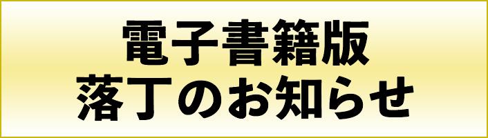 電子書籍版第1巻落丁のお知らせ