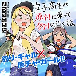 女子高生が原付に乗って釣りに行く話。