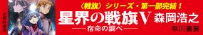 原作小説「星界の戦旗 V」好評発売中!