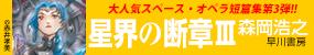 原作小説「星界の断章 III」好評発売中!