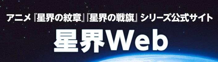 アニメ『星界の紋章』『星界の戦旗』シリーズ公式サイト