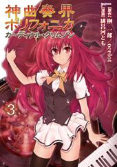 神曲奏界ポリフォニカ カーディナル・クリムゾン 第3巻
