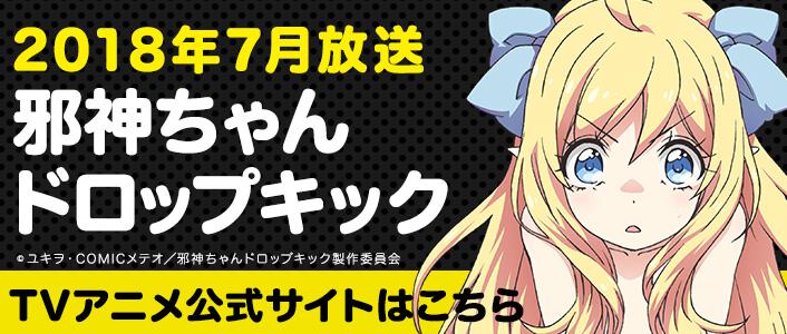 邪神ちゃんドロップキック TVアニメ公式サイト