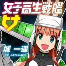 女子高生戦艦ヒナ