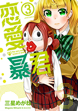 恋愛暴君 第3巻