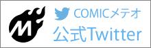 COMICメテオ 公式Twitter