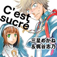 C'est sucré(セ・シュクレ)