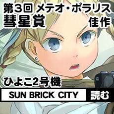 SUN BRICK CITY