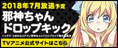 邪神ちゃんドロップキック 2018年7月放送予定 TVアニメ公式サイトはこちら