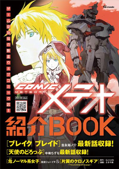 「COMIC メテオ」特製コミック