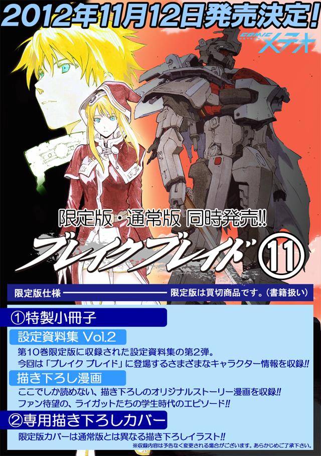 『ブレイクブレイド』第11巻限定版発売決定のお知らせ