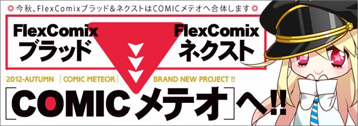 「COMIC メテオ」は、9月から「FlexComix ブラッド」と「FlexComix ネクスト」と合体します!