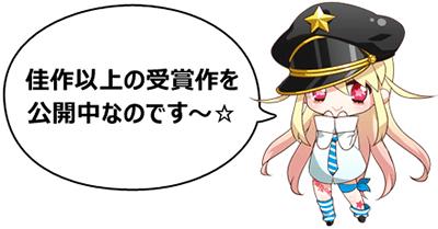 第1回 新人コミック大賞結果発表!