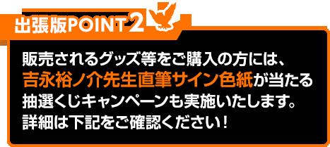 販売されるグッズ等をご購入の方には、吉永裕ノ介先生直筆サイン色紙が当たる抽選くじキャンペーンも実施いたします。詳細は下記をご確認ください!